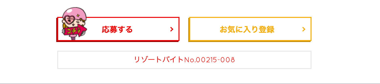 アプリリゾートの求人応募ボタンの画像